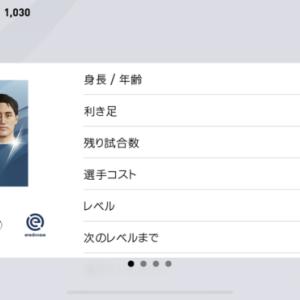 豊川出身のプロサッカー選手 菅原 由勢 能力紹介 【ウイイレアプリ2020】