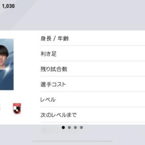 ベストヤングプレイヤー受賞!期待の新星 田中碧の能力紹介【ウイイレアプリ2020】
