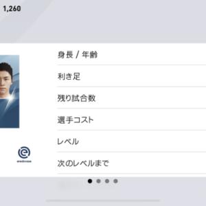 おすすめ白玉選手 中山雄太 東京オリンピック代表候補  能力値紹介【ウイイレアプリ2020】