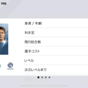 おすすめ白玉選手 板倉 滉 東京オリンピック代表候補の能力を紹介【ウイイレアプリ2020】
