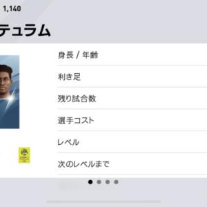有能銅玉選手ケフランテュラムの能力値紹介【ウイイレアプリ2021】