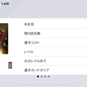 ファンズチェイスアジア開幕⁈久保建英GET⁈能力紹介【ウイイレアプリ2020 】