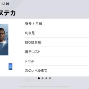 【ウイイレアプリ2020】おすすめ白玉選手!!最強CMFランディヌテカ能力紹介