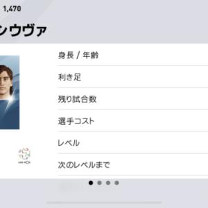 【ウイイレアプリ2020】おすすめ白玉選手!!白玉最強総合値89のCF紹介