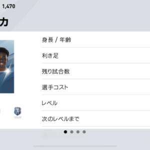 おすすめ白玉選手!!アーセナルの爆速LMF紹介【ウイイレアプリ2020】