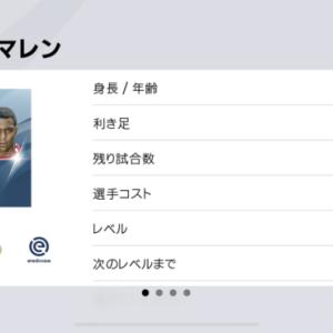 おすすめ銀玉選手!!ドニエルマレンの能力値紹介【ウイイレアプリ2020】