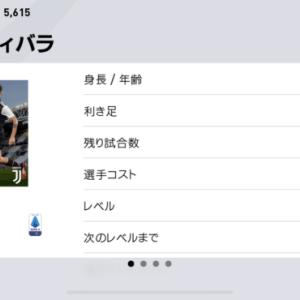 全員配布のFPディバラがヤバイ!!パウロディバラの能力値紹介【ウイイレアプリ2020】