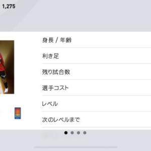 最強日本選手爆誕!!久保建英選手の能力値紹介【ウイイレアプリ2020】