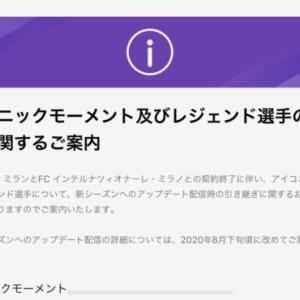 【ウイイレアプリ2021】非搭載アイコニックモーメント、レジェンド選手の交換先は??