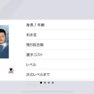 鈴木優磨の能力値紹介【ウイイレアプリ2020】