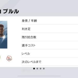有能白玉 アフィミコ プルル の能力値紹介【ウイイレアプリ2021】