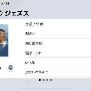 スパサブ追加の有能黒玉 ガブリエウ ジェズスの能力値紹介【ウイイレアプリ2021】