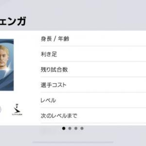 おすすめ白玉CF マクス フェンガの能力値紹介【ウイイレアプリ2021】