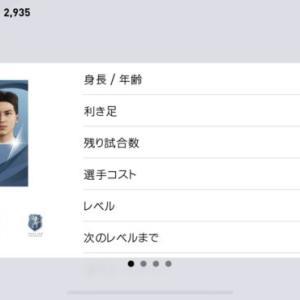 南野拓実の能力値紹介【ウイイレアプリ2021】