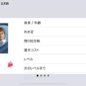 伊東純也の能力値紹介【ウイイレアプリ2021】