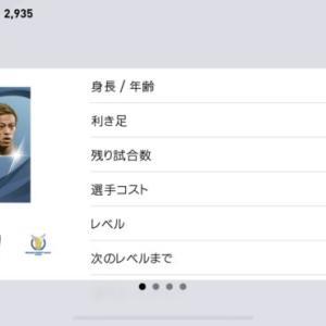 本田圭佑の能力値紹介【ウイイレアプリ2021】