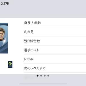 酒井宏樹の能力値紹介【ウイイレアプリ2021】