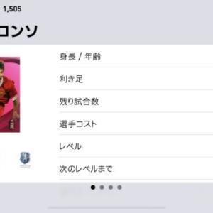 IM シャビ アロンソの能力値紹介【ウイイレアプリ2021】