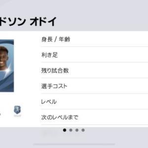 おすすめ銀玉LWG カラム ハドソン オドイの能力値紹介【ウイイレアプリ2021】