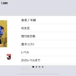 2020 J.LEAGUE AWARDS Best11 三笘 薫の能力値紹介【ウイイレアプリ2021】