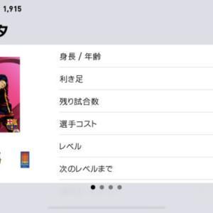 IM イニエスタの能力値紹介 【ウイイレアプリ2021】