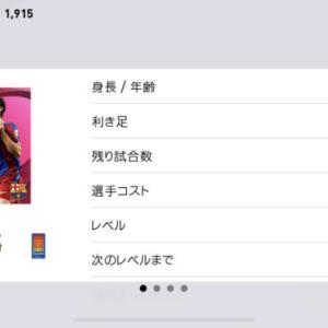 IM シャビの能力値紹介 【ウイイレアプリ2021】