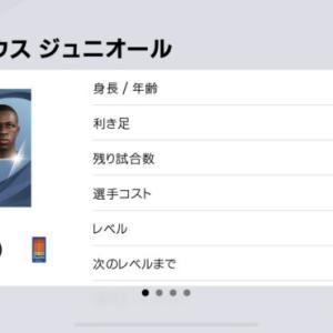 おすすめ金玉選手 ヴィニシウス ジュニオールの能力値紹介 【ウイイレアプリ2021】