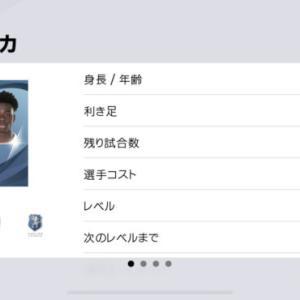 おすすめ銀玉選手 ブカヨ サカの能力値紹介 【ウイイレアプリ2021】