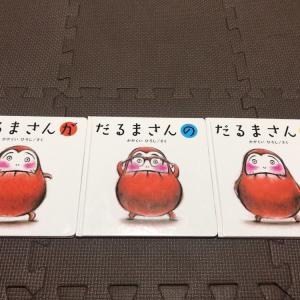 【1歳からの絵本】だるまさんシリーズ