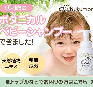 【コスメコンシェルジュ考案】ぬくもり泡シャンプー(Nukumori)