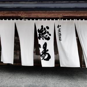 湯あたり自慢の風呂歴史 20210516~20210523【内灘・七尾・加賀】