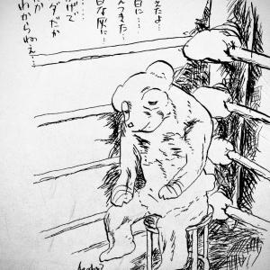 ごみ箱からひとつかみ展覧会【昭和ノスタルジー風パンダ編】