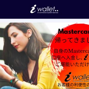 【アイウォレット i wallet】マスターカード入金が再開