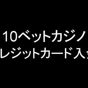 【2020年版】10ベットカジノとクレジットカード入金について