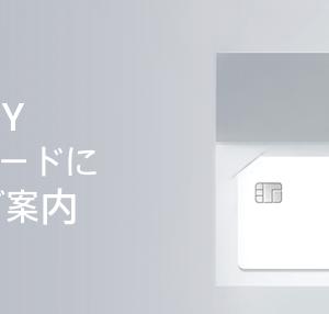 STICPAY Masterカード 利用停止