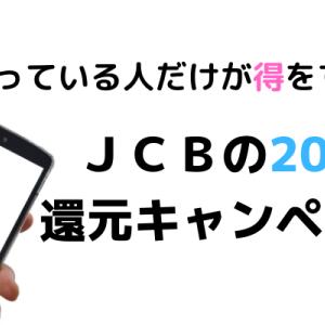 【必見】JCBカードでスマホ決済すると20%還元されるキャンペーンが超お得!