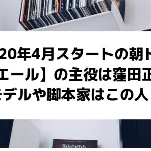 2020年春スタートの朝ドラ【エール】主演は窪田正孝、ヒロインは二階堂ふみに決定!モデルや脚本家は誰?