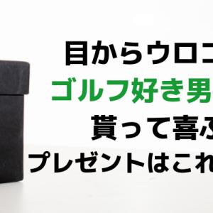 【厳選】30代ゴルフ好き男性へ贈るおすすめプレゼント