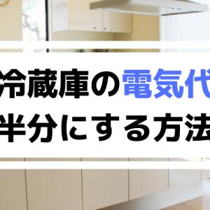 今すぐできる冷蔵庫の使い方で電気代を半分にする5つの方法