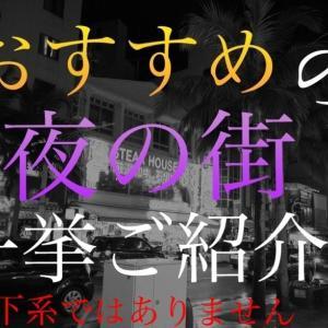全国300件以上で遊んだ僕が紹介!夜のお店と注意事項!『西日本編』