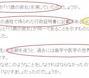 【なりすまし】は「推測」です…3 責任者は2018年9月に「40代半ば女性」のマンションへ行って会っている