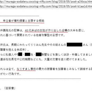 三回分のブログ削除依頼 (権利侵害の理由が全部40代半ば女性の「なりすまし」!)