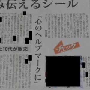 『誤報の毎日新聞の記事』が掲載された【野島の参考書】