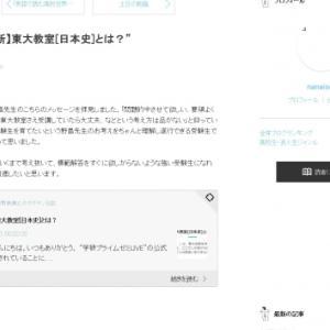 「架空の少女」のブログ 「【HP更新】東大教室[日本史]とは?」 2017年 4月3日