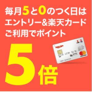 【楽天】5のつく日の購入品♡