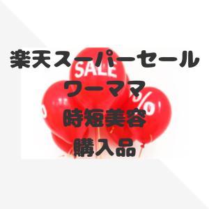 【美容】ワーママの楽天購入品♡