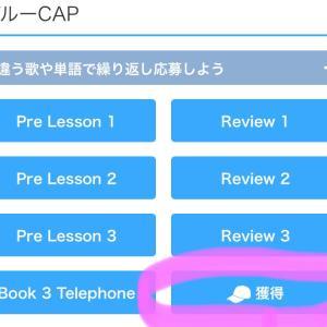 【DWE】ブルーCAP PASS!