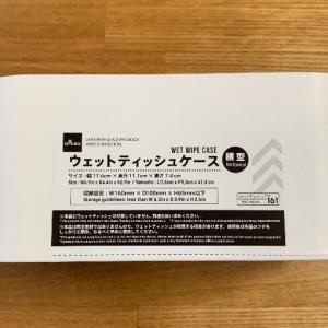 ダイソーの白くてシンプルな《ウェットティッシュケース》を買いました!
