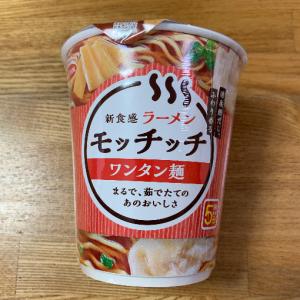 モラタメで【ラーメン モッチッチ ワンタン麺】をタメしました!