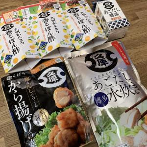 モラタメで【久原醤油の「九州かんきつ香るぽん酢」】をタメしました!